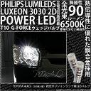 【車幅灯】トヨタ ハイエース[200系 4型]ポジションランプ対応 PHILIPS LUMILEDS LUXEON 3030 2D POWER LED T10 G-FORCEウェッジシングルLED LEDカラー:ホワイト 1セット2個入(3-B-1)