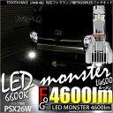 【霧灯】トヨタ ハイエース[200系 4型]対応 LED MONSTER L4600 LEDフォグランプキット LEDカラー:ホワイト6600K バルブ規格:P...
