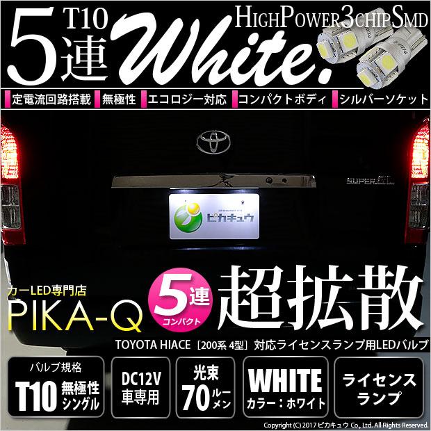 【ナンバー灯】トヨタ ハイエース[200系 4型]ライセンスランプ対応LED T10 High Power 3chip SMD 5連ウェッジシングルLED球 LEDカラー:ホワイト 無極性タイプ 1セット2球入(2-B-5)