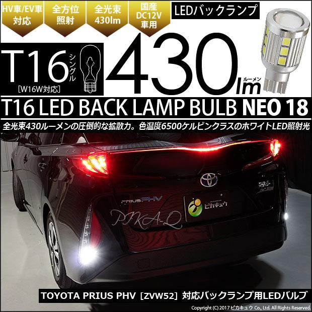 【後退灯】トヨタ プリウス PHV[ZVW52]バックランプ対応LED T16 LED BACK LAMP BULB 『NEO18』 ウェッジシングル球 LEDカラー:ホワイト 1セット2個入(5-B-1)