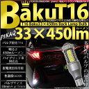 【後退灯】トヨタ プリウス PHV[ZVW52]バックランプ対応LED T16 爆-BAKU-450lmバックランプ用LEDバルブLEDカラー…