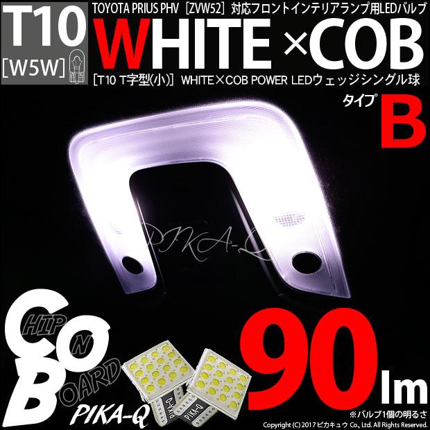 【室内灯】トヨタ プリウス PHV[ZVW52]フロントインテリアランプ対応 T10 WHITE×COB(ホワイトシーオービー)パワーLEDウェッジバルブ[T字型][タイプB]LEDカラー:ホワイト6600K 全光束:90ルーメン 入数:2個(3-D-7)