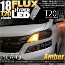 【F・Rウインカー】トヨタ ヴェルファイア[GGH/ANH20系後期]ウインカーランプ(フロント・リア対応)LED T20S HYPER FLUX LED18連...