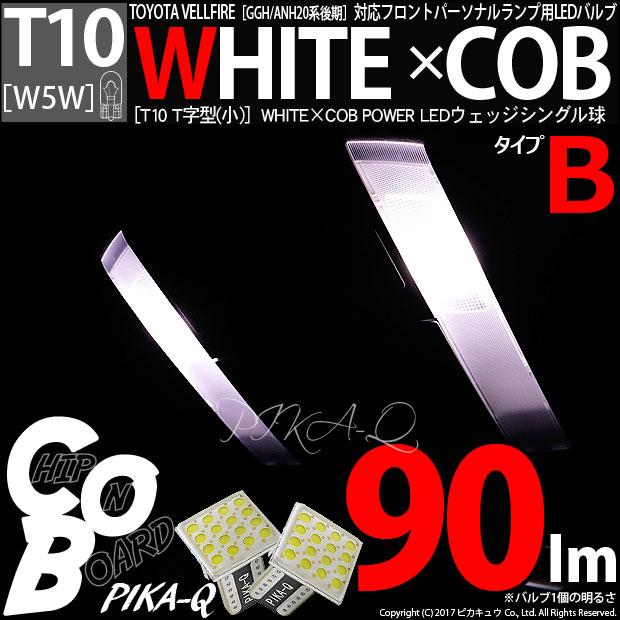 【室内灯】トヨタ ヴェルファイア[GGH/ANH20系後期]フロントパーソナルランプ対応 T10 WHITE×COB(ホワイトシーオービー)パワーLEDウェッジバルブ[T字型][タイプB]LEDカラー:ホワイト6600K 全光束:90ルーメン 入数:2個(3-D-7)