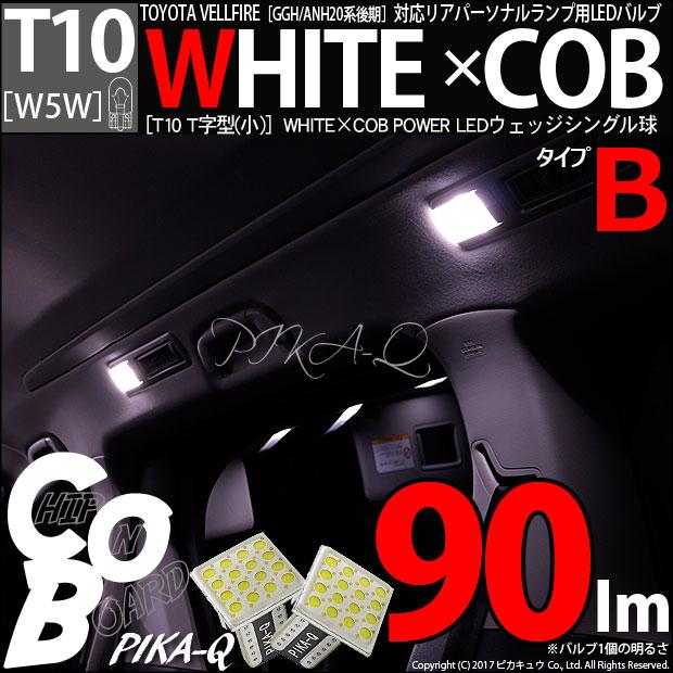 【室内灯】トヨタ ヴェルファイア[GGH/ANH20系後期]リアパーソナルランプ対応 T10 WHITE×COB(ホワイトシーオービー)パワーLEDウェッジバルブ[T字型][タイプB]LEDカラー:ホワイト6600K 全光束:90ルーメン 入数:2個(3-D-7)