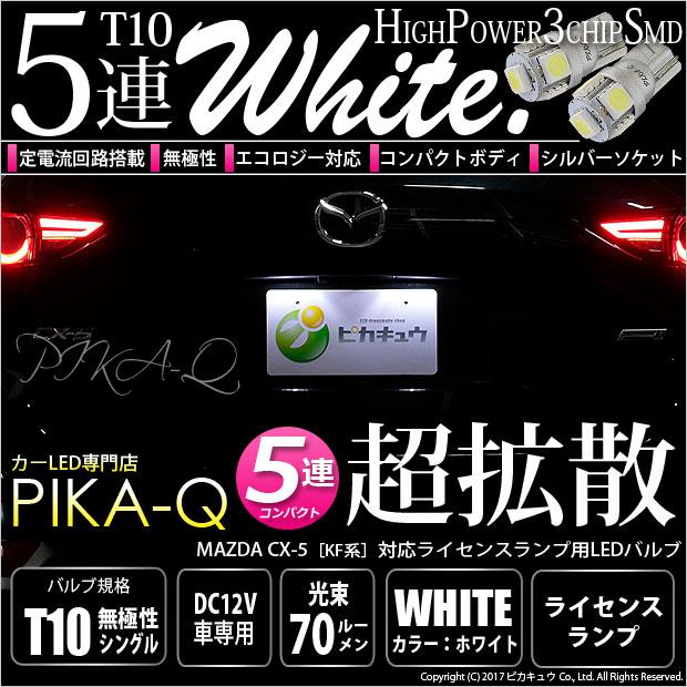 【ナンバー灯】マツダ CX-5[KF系]ライセンスランプ対応LED T10 High Power 3chip SMD 5連ウェッジシングルLED球 LEDカラー:ホワイト 無極性タイプ 1セット2球入(2-B-5)