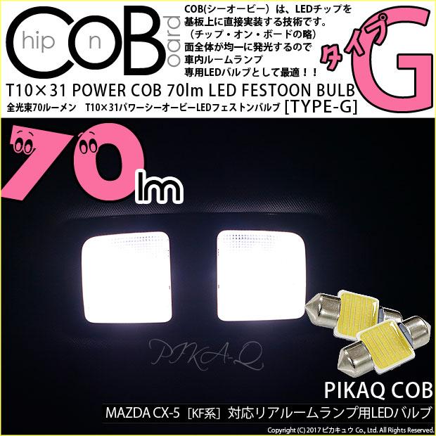 【室内灯】マツダ CX-5[KF系]リアルームランプ対応 T10×31mm 全光束70ルーメン COB(シーオービー) パワーLEDフェストンバルブ『タイプG』70lm LEDカラー:ホワイト 無極性タイプ 2個入 面発光(4-C-6)