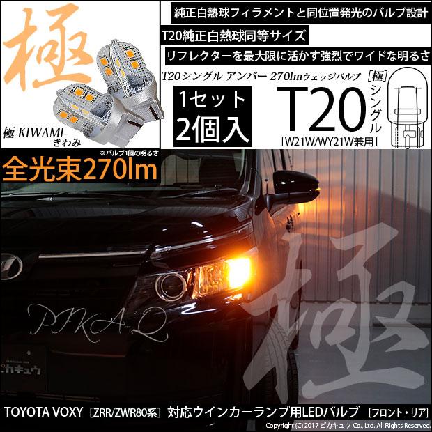 【F・Rウインカー】トヨタ ヴォクシー[ZRR/ZWR80系]ウインカーランプ(フロント・リア)対応LED T20S T20シングル 極-KIWAMI-(きわみ)全光束270lm ウェッジシングル球 LEDカラー:アンバー 色温度1700K 1セット2個入(6-A-3)