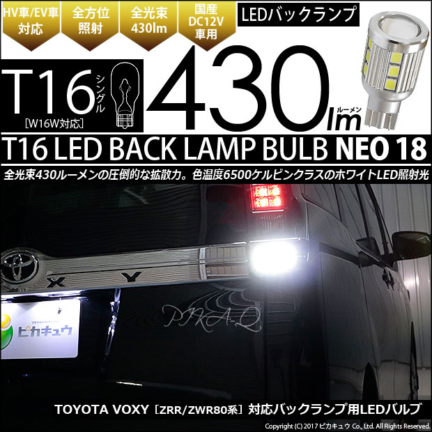 【後退灯】トヨタ ヴォクシー[ZRR/ZWR80系]バックランプ対応LED T16 LED BACK LAMP BULB 『NEO18』 ウェッジシングル球 430lm(ルーメン) LEDカラー:ホワイト 1セット2個入(5-B-1)