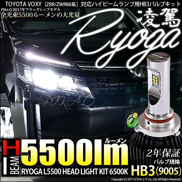 【前照灯】トヨタ ヴォクシー[ZRR/ZWR80系]ハイビームライト対応LED 凌駕-RYOGA-L5500 LEDヘッドライトキット 明るさ全光束5500ルーメン LEDカラー:ホワイト6500K(ケルビン) バルブ規格:HB3(9005)【5%OFFクーポン】