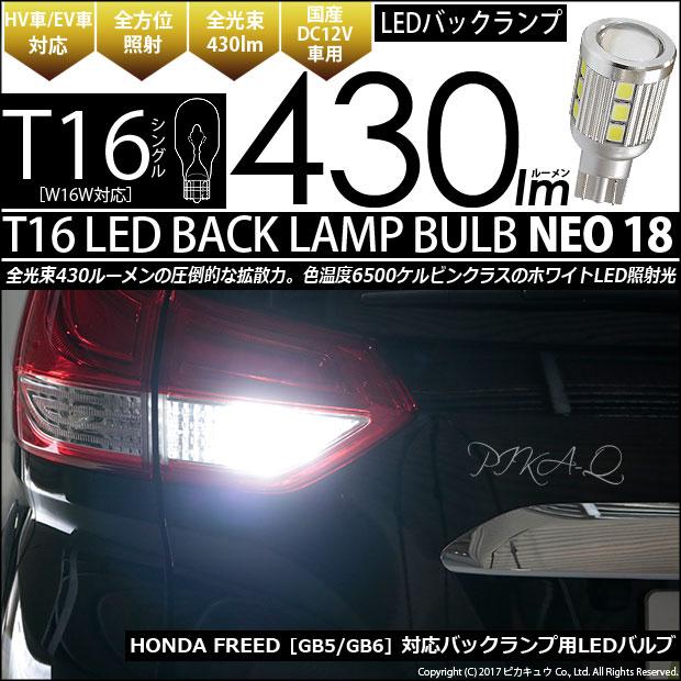 【後退灯】ホンダ フリード[GB5/GB6]バックランプ対応LED T16 LED BACK LAMP BULB 『NEO18』 ウェッジシングル球 430lm(ルーメン) LEDカラー:ホワイト 1セット2個入(5-B-1)