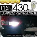 【後退灯】ホンダ フリード[GB5/GB6]バックランプ対応LED T16 LED BACK LAMP BULB 『NEO18』 ウェッジシングル球 LEDカラ...