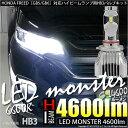 15-C-1【前照灯】ホンダ フリード[GB5/GB6]ハイビームランプ対応 LED MONSTER L4600 LEDバルブキットLEDカラー:ホワイト660...