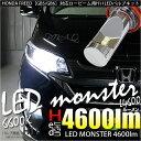 【前照灯】ホンダ フリード[GB5/GB6]ロービームランプ対応 LED MONSTER L4600 モンスター LEDロービームキット LEDカラー:ホワイト...