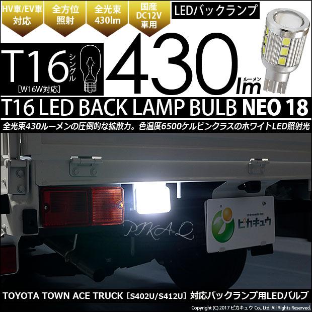 【後退灯】トヨタ タウンエーストラック[S402U/S412U]バックランプ対応LED T16 LED BACK LAMP BULB 『NEO18』 ウェッジシングル球 LEDカラー:ホワイト 入数:1個(5-B-2)