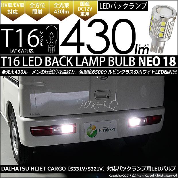 【後退灯】ダイハツ ハイゼットカーゴ[S331V/S321V]バックランプ対応LED T16 LED BACK LAMP BULB 『NEO18』 ウェッジシングル球 LEDカラー:ホワイト 1セット2個入(5-B-1)