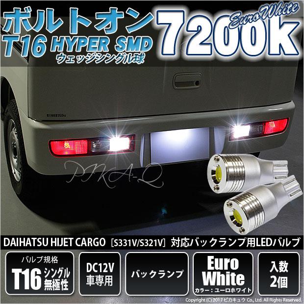 【後退灯】ダイハツ ハイゼットカーゴ[S331V/S321V]バックランプ対応LED T16 ボルトオンHYPER SMDウェッジシングルLED球 LEDカラー:ユーロホワイト 色温度:7200K 1セット2球入(5-C-2)