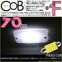 【室内灯】ダイハツ ハイゼットカーゴ[S331V/S321V]ラゲッジルームランプ対応 T10×37mm 全光束70ルーメン COB(…