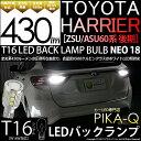 【後退灯】トヨタ ハリアー[ZSU/ASU60系後期モデル]バックランプ対応LED T16 LED BACK LAMP BULB 『NEO18』 ウェッジシング...