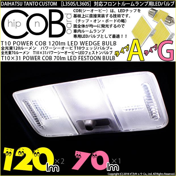 【室内灯】ダイハツ タントカスタム LA600S(MC前)フロントルームランプ対応LED T10 COB STYLE 120lm POWER LED BULB [タイプA]2個+T10×31mm COB STYLE 70lm POWER LED FESTOON BLUB [タイプG]×1個 面発光(4-D-1)