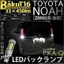 【後退灯】トヨタ ノア[ZRR80系後期モデル]バックランプ対応LED T16 爆-BAKU-450lmバックランプ用LEDバルブLEDカ…