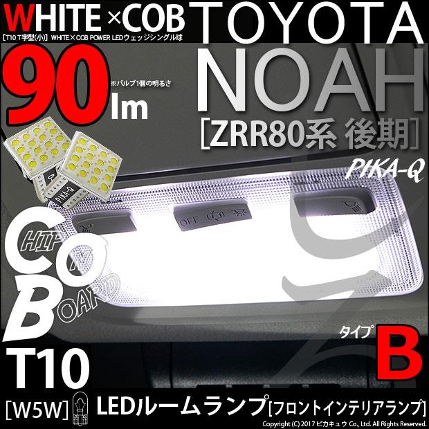 【室内灯】トヨタ ノア[ZRR80系後期モデル]フロントインテリアランプ対応 T10 WHITE×COB(ホワイトシーオービー)パワーLEDウェッジバルブ[T字型][タイプB]LEDカラー:ホワイト6600K 全光束:90ルーメン 入数:2個(3-D-7)