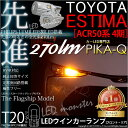 5-D-7【F・Rウインカー】トヨタ エスティマ[ACR50系4期モデル]ウインカーランプ(フロント・リア対応)対応LED T20S PHILIPS LUMIL...