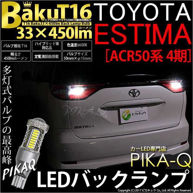 【後退灯】トヨタ エスティマ[ACR50系4期モデル]バックランプ対応LED T16 爆-BAKU-450lmバックランプ用LEDバルブLEDカラー:ホワイト 色温度:6600ケルビン 1セット2個入(5-A-2)
