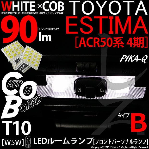 【室内灯】トヨタ エスティマ[ACR50系4期モデル]フロントパーソナルランプ対応 T10 WHITE×COB(ホワイトシーオービー)パワーLEDウェッジバルブ[T字型][タイプB]LEDカラー:ホワイト6600K 全光束:90ルーメン 入数:2個(3-D-7)