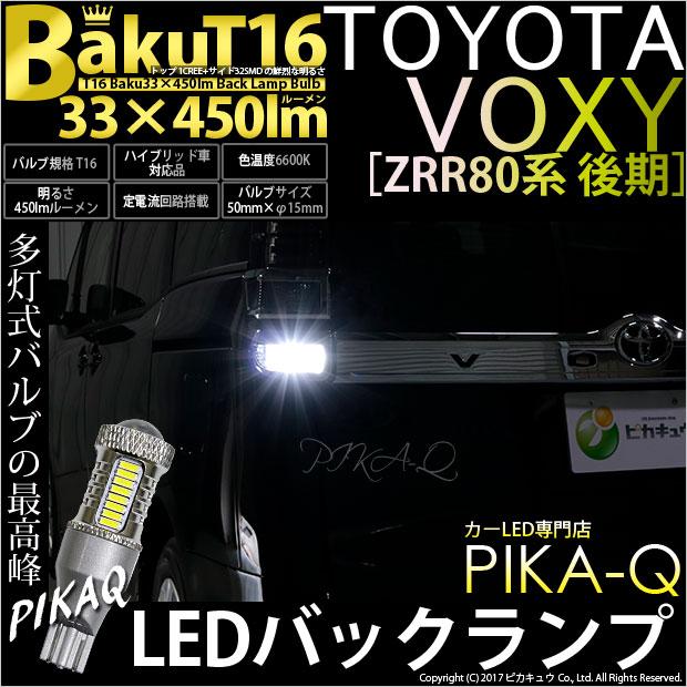 【後退灯】トヨタ ヴォクシー[ZRR80系後期モデル]バックランプ対応LED T16 爆-BAKU-450lmバックランプ用LEDバルブLEDカラー:ホワイト 色温度:6600ケルビン 1セット2個入(5-A-2)
