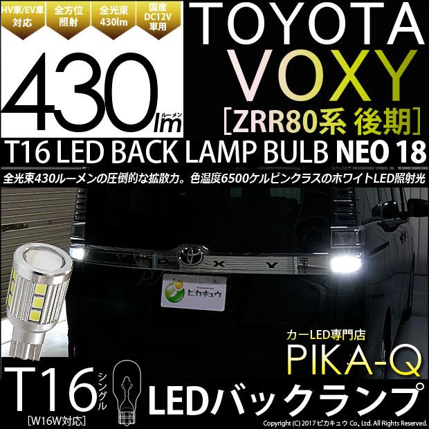 【後退灯】トヨタ ヴォクシー[ZRR80系後期モデル]バックランプ対応LED T16 LED BACK LAMP BULB 『NEO18』 ウェッジシングル球 LEDカラー:ホワイト 1セット2個入(5-B-1)