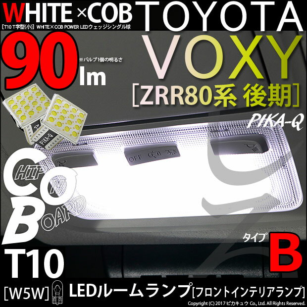 【室内灯】トヨタ ヴォクシー[ZRR80系後期モデル]フロントインテリアランプ対応 T10 WHITE×COB(ホワイトシーオービー)パワーLEDウェッジバルブ[T字型][タイプB]LEDカラー:ホワイト6600K 全光束:90ルーメン 入数:2個(3-D-7)