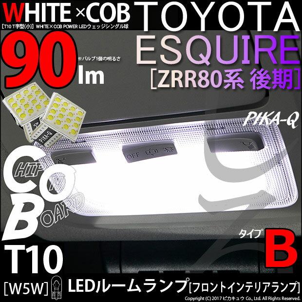 【室内灯】トヨタ エスクァイア[ZRR80系後期モデル]フロントインテリアランプ対応 T10 WHITE×COB(ホワイトシーオービー)パワーLEDウェッジバルブ[T字型][タイプB]LEDカラー:ホワイト6600K 全光束:90ルーメン 入数:2個(3-D-7)