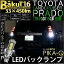 【後退灯】トヨタ ランドクルーザープラド[TRJ/GDJ150系後期モデル]バックランプ対応LED T16 爆-BAKU-450lmバックラ…
