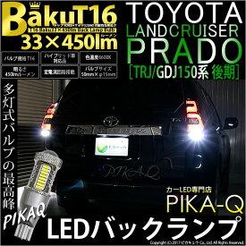 【後退灯】トヨタ ランドクルーザープラド[TRJ/GDJ150系後期モデル]バックランプ対応LED T16 爆-BAKU-450lmバックランプ用LEDバルブLEDカラー:ホワイト 色温度:6600ケルビン 1セット2個入(5-A-2)ランクル