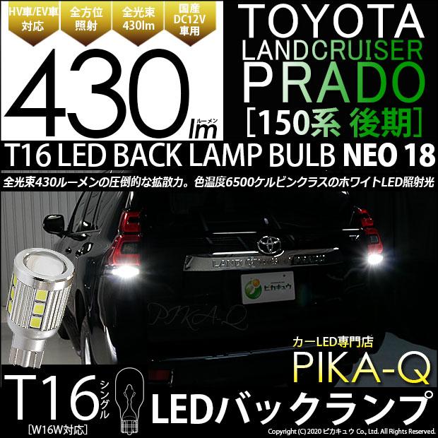 【後退灯】トヨタ ランドクルーザー プラド[TRJ/GDJ150系 後期モデル]バックランプ対応LED T16 LED BACK LAMP BULB 『NEO18』 ウェッジシングル球 LEDカラー:ホワイト 1セット2個入(5-B-1)