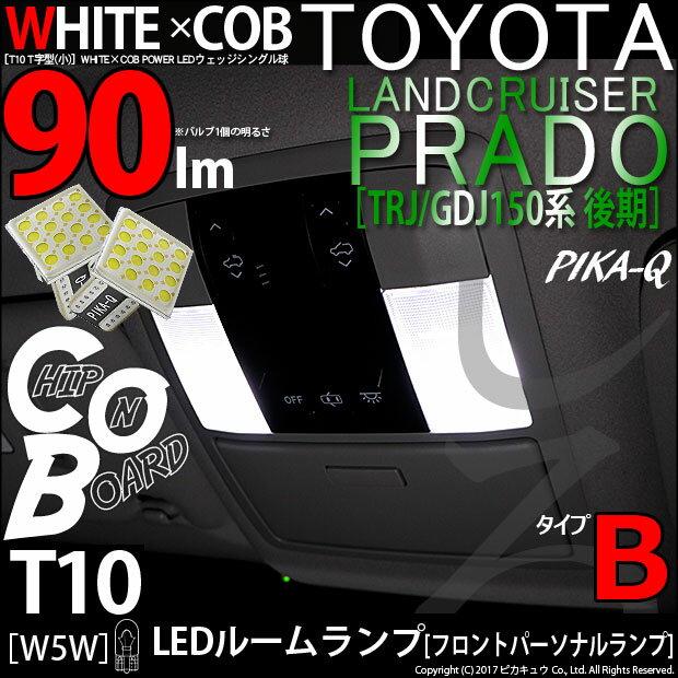 【室内灯】トヨタ ランドクルーザー プラド[TRJ/GDJ150系 後期モデル]フロントパーソナルランプ対応 T10 WHITE×COB(ホワイトシーオービー)パワーLEDウェッジバルブ[T字型][タイプB]LEDカラー:ホワイト6600K 全光束:90ルーメン 入数:2個(3-D-7)