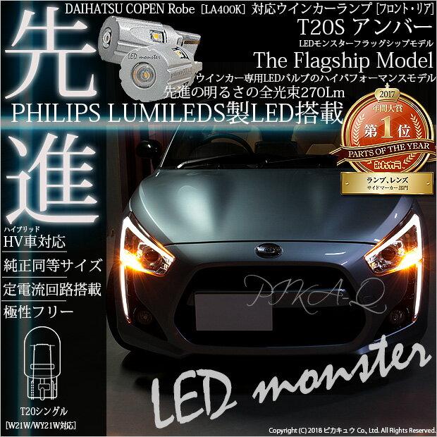 【F・Rウインカー】ダイハツ コペン ローブ/エクスプレイ [LA400K] ウインカーランプ(フロント・リア対応)LED T20S PHILIPS LUMILEDS製LED搭載 LED MONSTER 270LM ウェッジシングル球 LEDカラー:アンバー 1セット2個入 品番:LMN10(5-D-7)[送料無料]