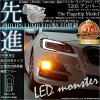 Subaru levogue [VMG/VM4] turn signal lights (front and rear handles) LED T20S PHILIPS LUMILEDS made of LED powered LED MONSTER 270LM wedge single sphere LED color: Amber 1 set 2 pieces item No.:LMN101