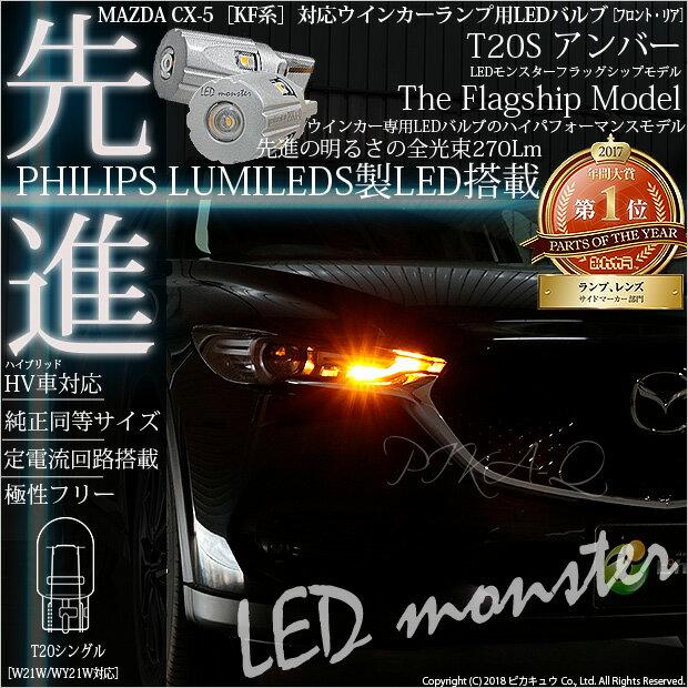 【F・Rウインカー】マツダ CX-5[KF系]ウインカーランプ(フロント・リア対応)対応LED T20S PHILIPS LUMILEDS製LED搭載 LED MONSTER 270LM ウェッジシングル球 LEDカラー:アンバー 1セット2個入 品番:LMN10(5-D-7)[送料無料]