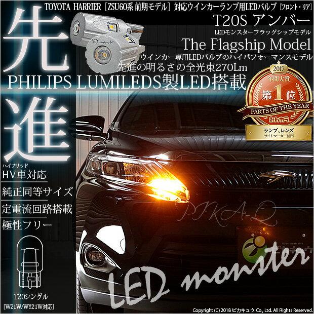 【F・Rウインカー】トヨタ ハリアー[ZSU60系 前期モデル]ウインカーランプ(フロント・リア対応)LED T20S PHILIPS LUMILEDS製LED搭載 LED MONSTER 270LM ウェッジシングル球 LEDカラー:アンバー 1セット2個入 品番:LMN10(5-D-7)