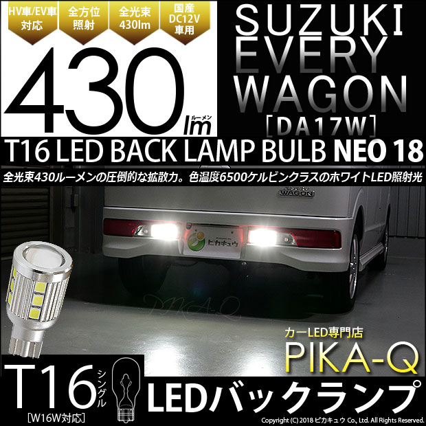 【後退灯】スズキ エブリィワゴン[DA17W]バックランプ対応LED T16 LED BACK LAMP BULB 『NEO18』 ウェッジシングル球 LEDカラー:ホワイト 1セット2個入(5-B-1)