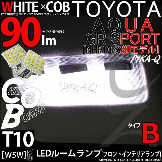 【室内灯】トヨタ アクア GR SPORT[NHP10後期モデル]フロントインテリアランプ対応 T10 WHITE×COB(ホワイトシーオービー)パワーLEDウェッジバルブ[T字型][タイプB]LEDカラー:ホワイト6600K 全光束:90ルーメン 入数:2個(3-D-7)