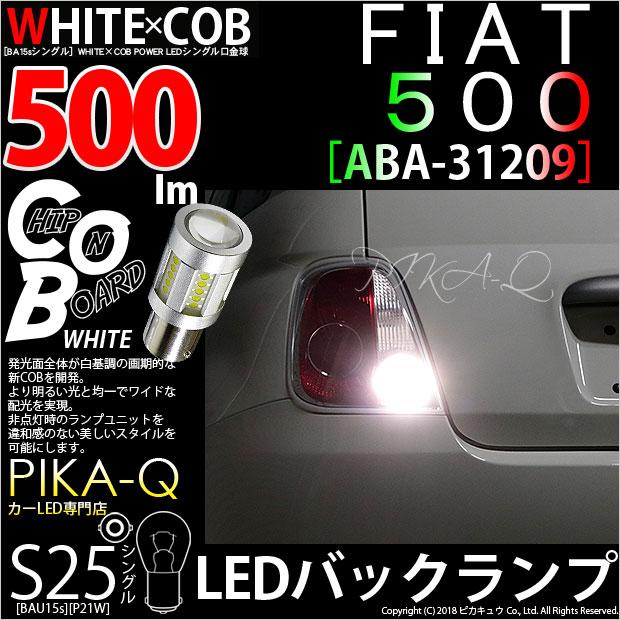 【後退灯】フィアット FIAT 500[ABA-31209]バックランプ対応LED [BA15s] S25シングル WHITE×COB(ホワイトシーオービー)パワーLEDバックランプ用シングル口金球 LEDカラー:ホワイト6600K 全光束:500ルーメン 1個(6-C-9)