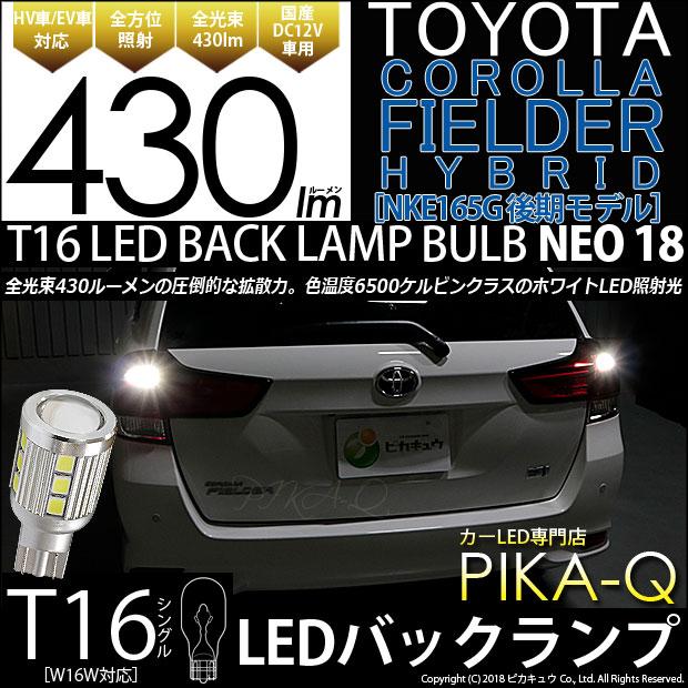 【後退灯】トヨタ カローラフィールダー ハイブリッド[NKE165G 後期モデル]バックランプ対応LED T16 LED BACK LAMP BULB 『NEO18』 ウェッジシングル球 430lm(ルーメン) LEDカラー:ホワイト 1セット2個入(5-B-1)