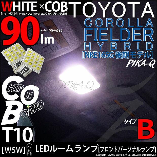 【室内灯】トヨタ カローラフィールダー ハイブリッド[NKE165G 後期モデル]フロントパーソナルランプ対応 T10 WHITE×COB(ホワイトシーオービー)パワーLEDウェッジバルブ[T字型][タイプB]LEDカラー:ホワイト6600K 全光束:90ルーメン 入数:2個(3-D-7)