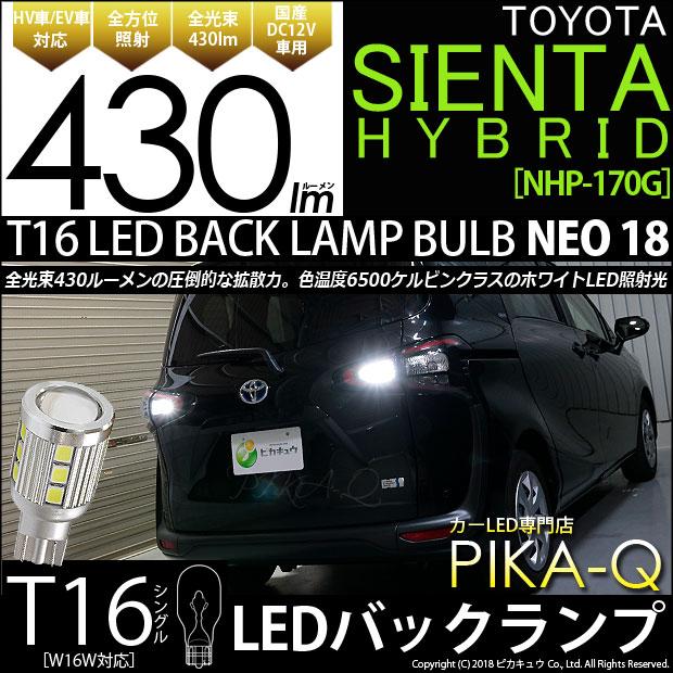 【後退灯】トヨタ シエンタハイブリッド[NHP170G]バックランプ対応LED T16 LED BACK LAMP BULB 『NEO18』 ウェッジシングル球 LEDカラー:ホワイト 1セット2個入(5-B-1)