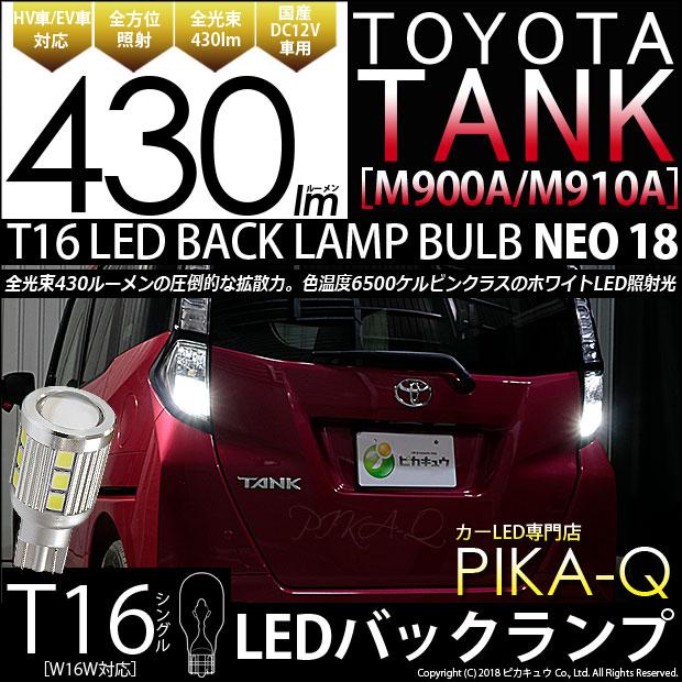 【後退灯】トヨタ タンク[M900A/M910A]バックランプ対応LED T16 LED BACK LAMP BULB 『NEO18』 ウェッジシングル球 LEDカラー:ホワイト 1セット2個入(5-B-1)