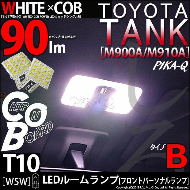 【室内灯】トヨタ タンク[M900A/M910A]フロントパーソナルランプ対応 T10 WHITE×COB(ホワイトシーオービー)パワーLEDウェッジバルブ[T字型][タイプB]LEDカラー:ホワイト6600K 全光束:90ルーメン 入数:2個(3-D-7)