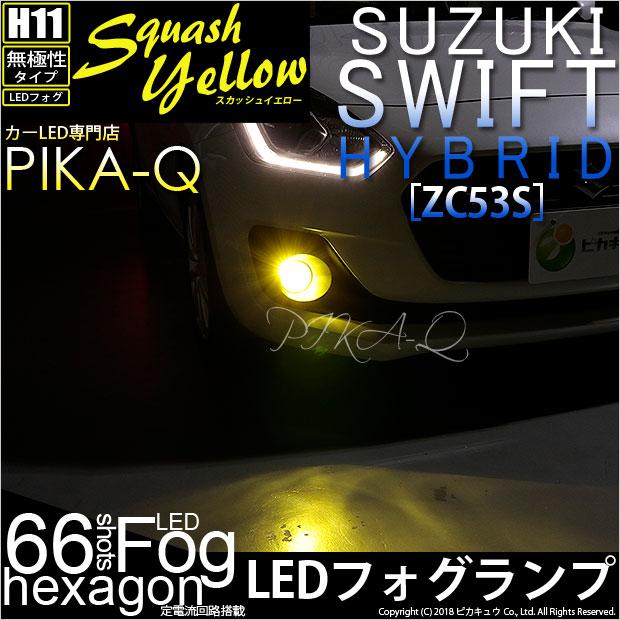 【霧灯】スズキ スイフト ハイブリッド[ZC53S]対応 H11 HYPER SMD24連(3chip SMD21連+1chip SMD3連)LEDフォグ 無極性タイプ LEDカラー:スカッシュイエロー3300K(10-C-6)